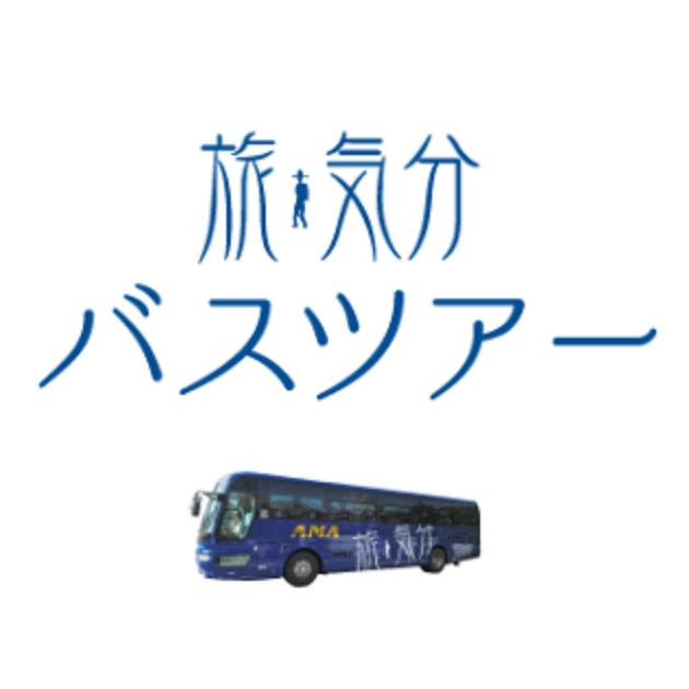 旅 気分 バス ツアー